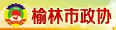 榆林市政协